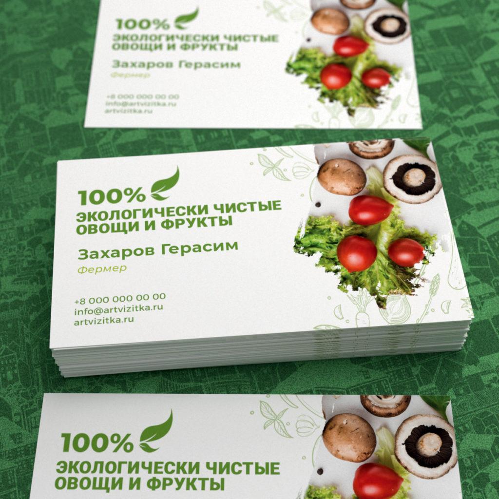 Личная визитка фермера, на ней выгодно смотрится предложение о сто процентной экологически чистой продукции.