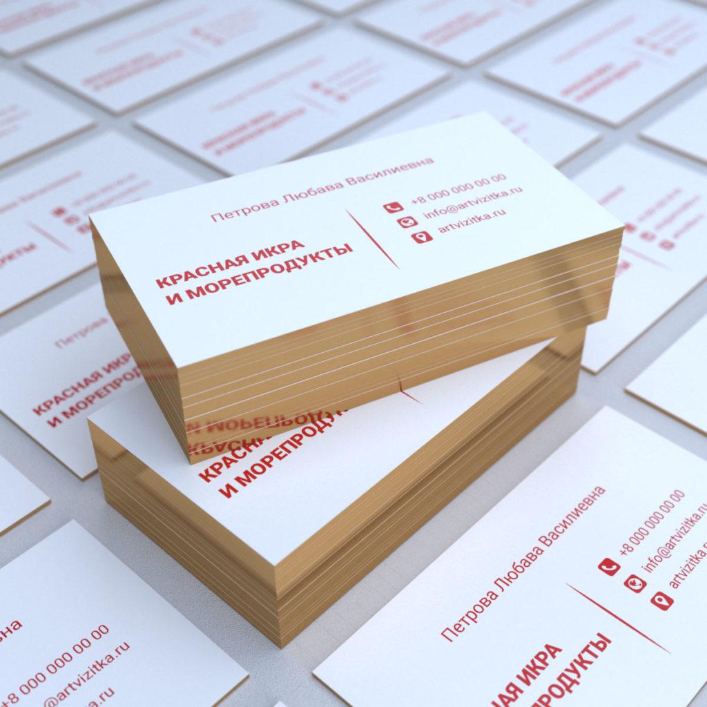 Личные визитки с золотыми торцами.