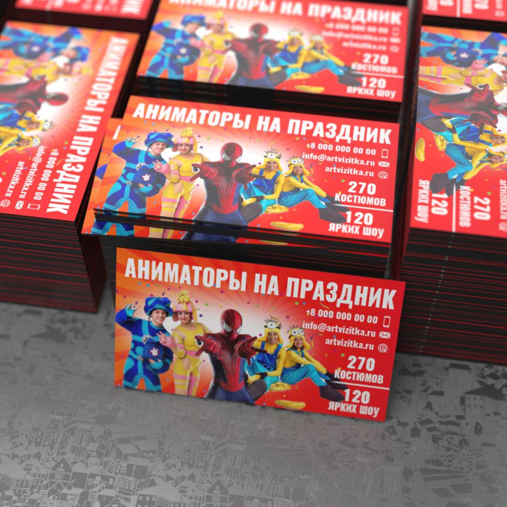 Магнитные визитные карточки аниматоров, клиент обязательно прикрепит их на холодильник.