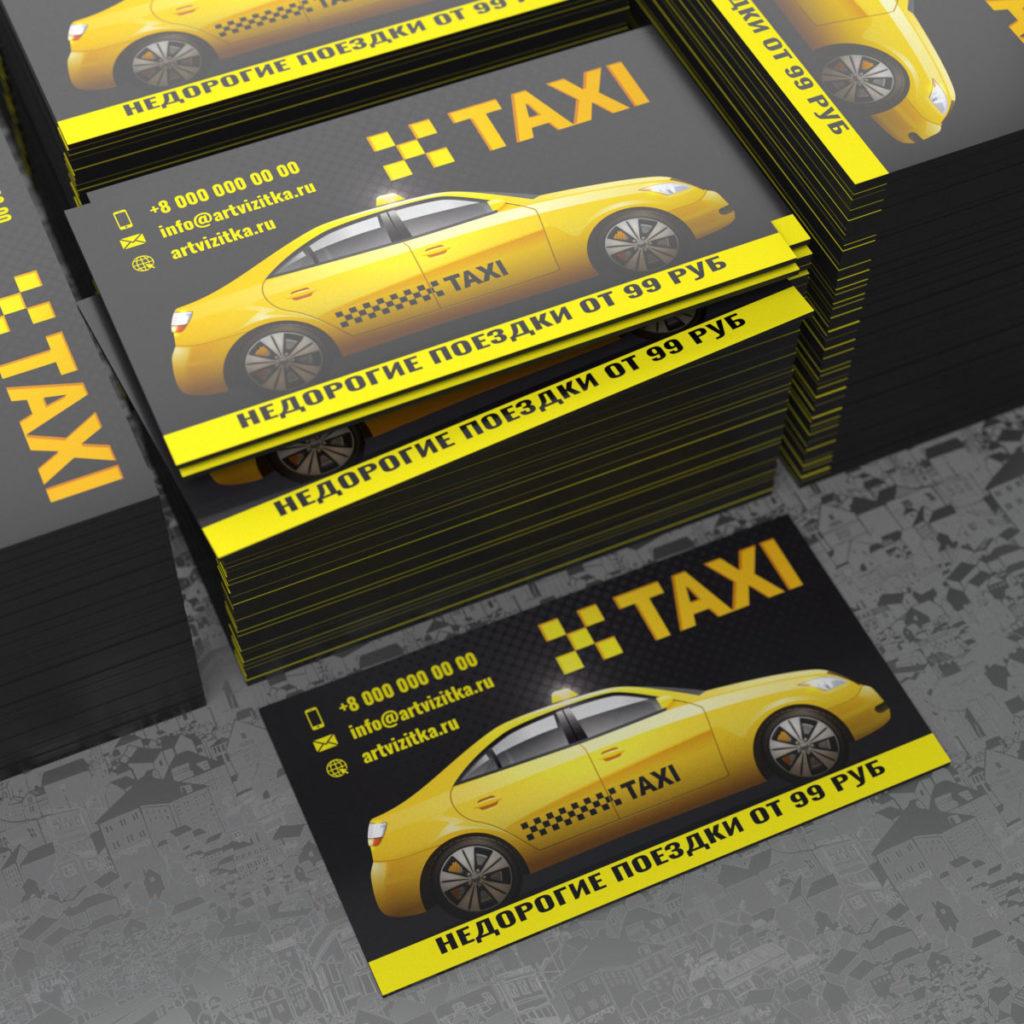 Магнитные визитки с фотографией услуг такси.