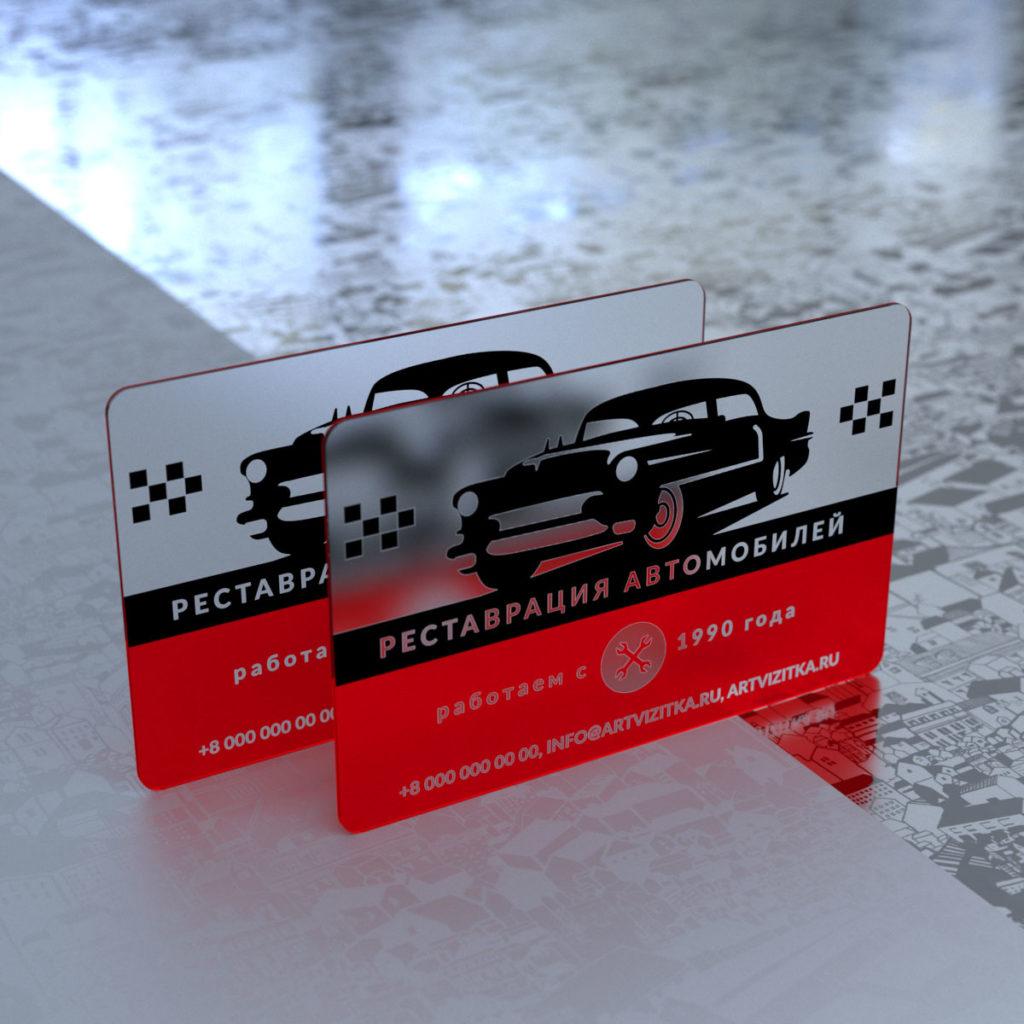 Пластиковая прозрачная визитка с закругленными углами.