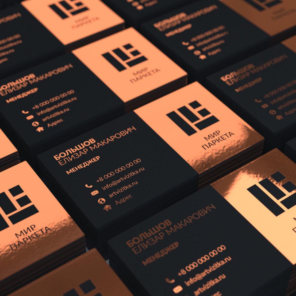 Мужская визитка с фольгированием медной фольгой на дизайнерской бумаге.
