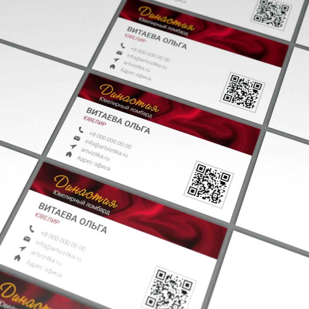 Визитка с QR кодом.