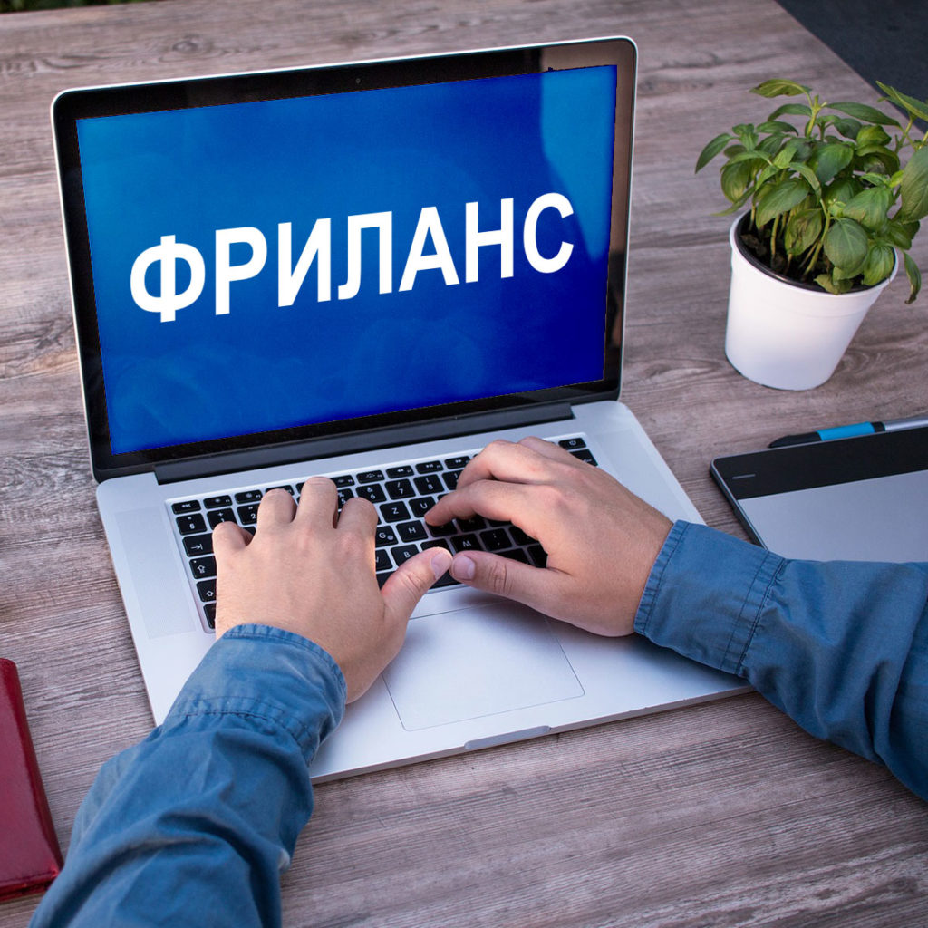 Фриланс сайты красноярск фриланс симферополе