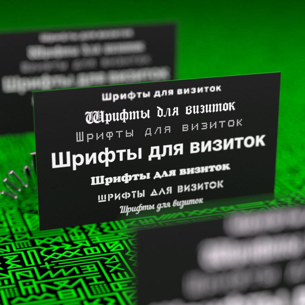Визитка с надписями шрифты для визиток.