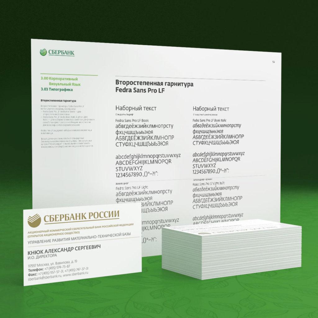 Брендбук с шрифтами используемыми на визитке.