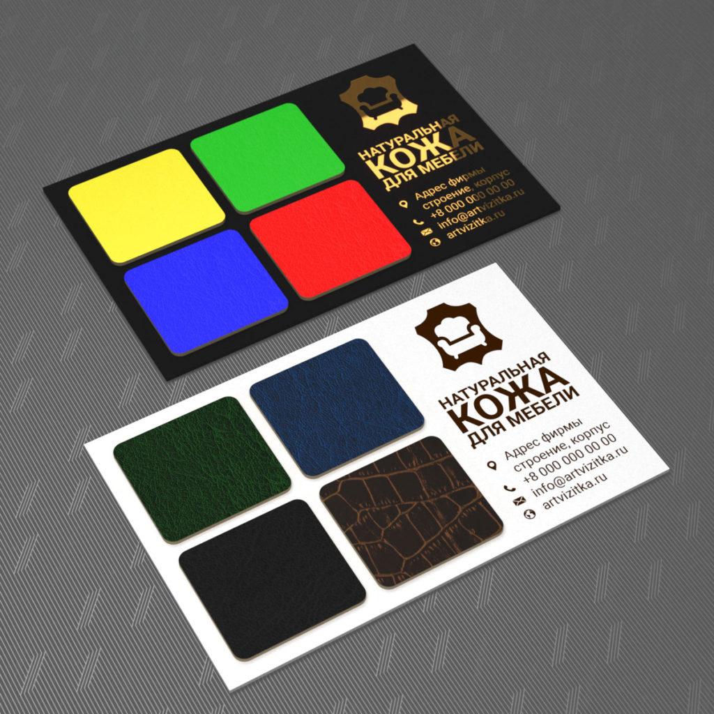 Креативные визитки с кусочками образцов, изготовлены для магазина торгующего кожей для мебели.
