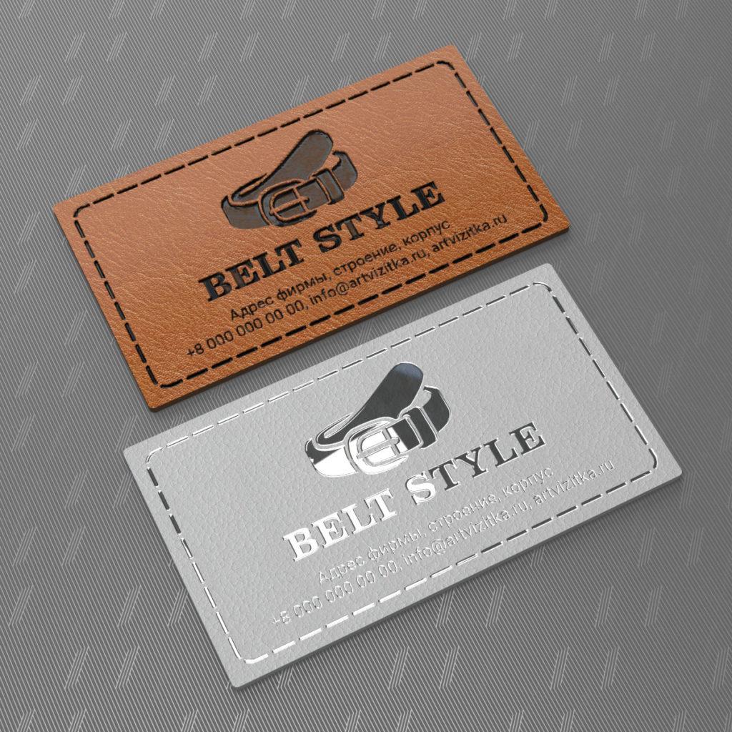 Визитки из кожи, напечатаны для фирмы производящей кожаные ремни.