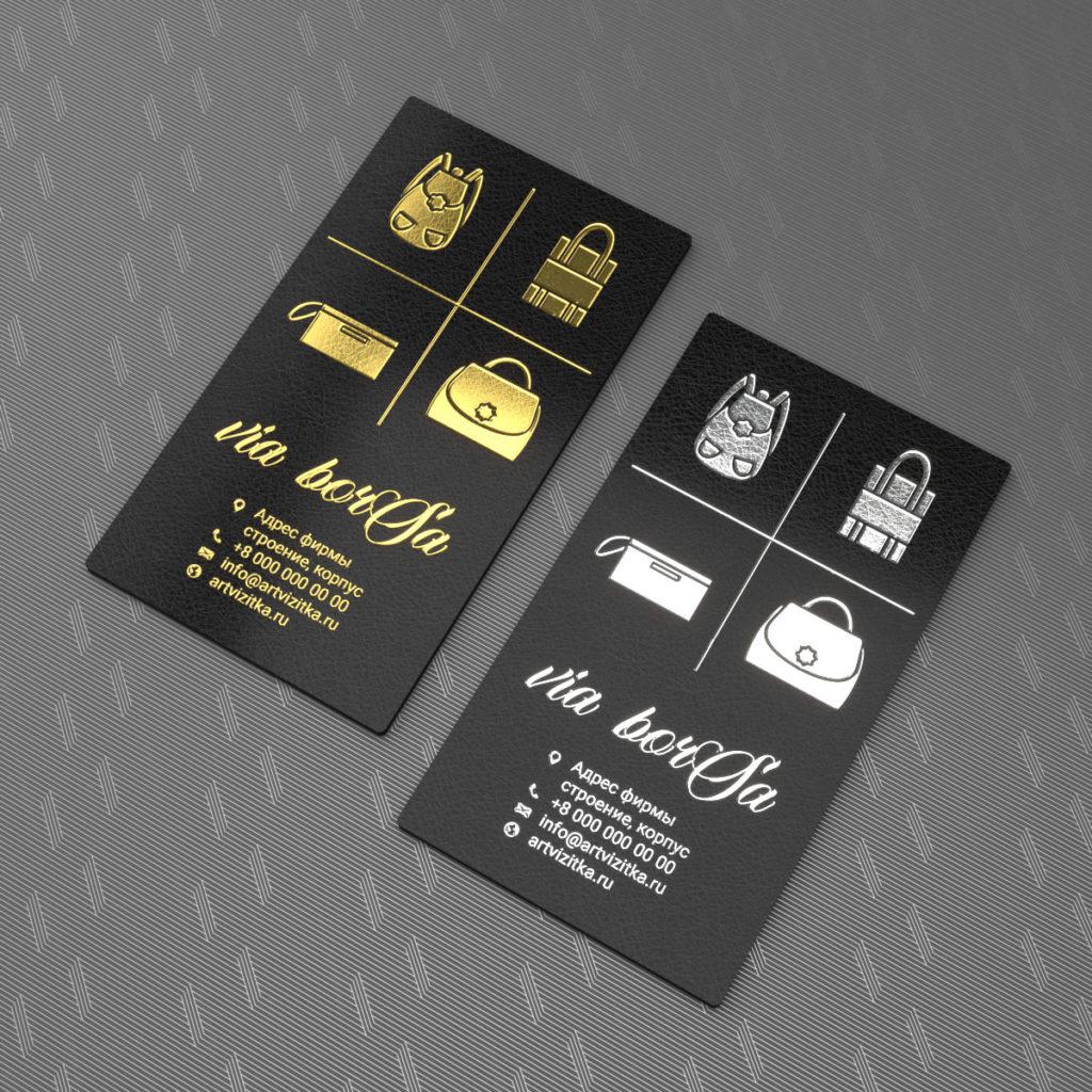 Визитки магазина сумок из черной кожи с тиснением фольгой золотом и серебром.