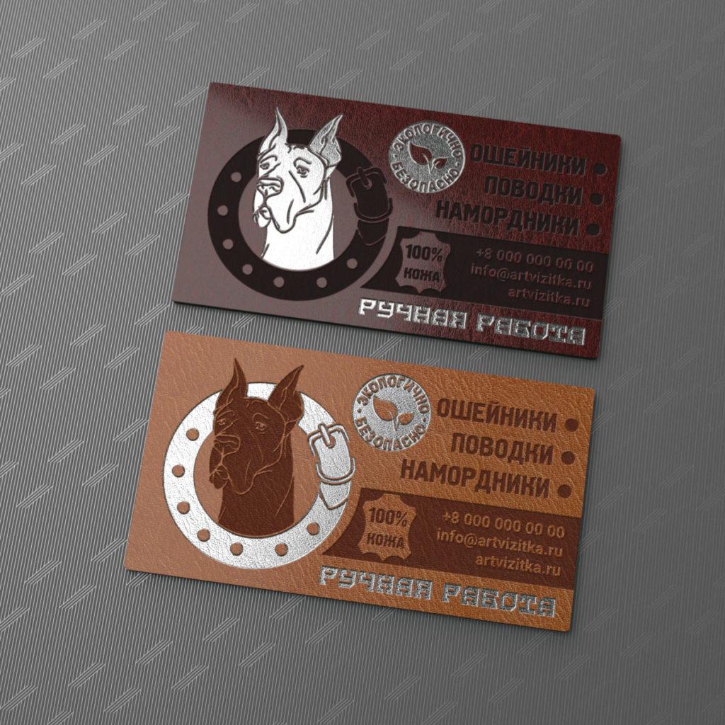 Визитки из прочной, толстой кожи, разного цвета с услуг о изготовлении кожаных ошейников, поводков и намордников для собак.