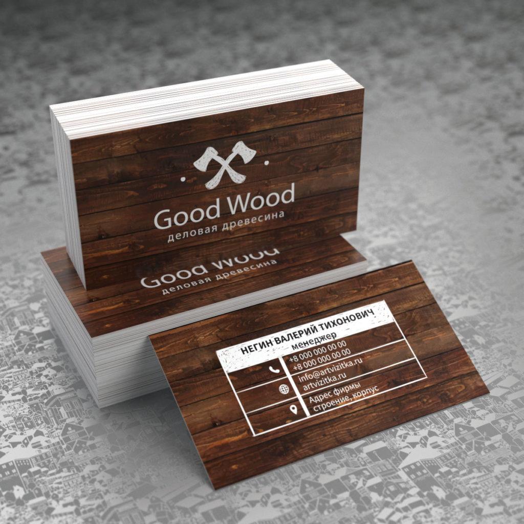 Двусторонняя визитка с использованием фото дерева в виде фонового изображением.