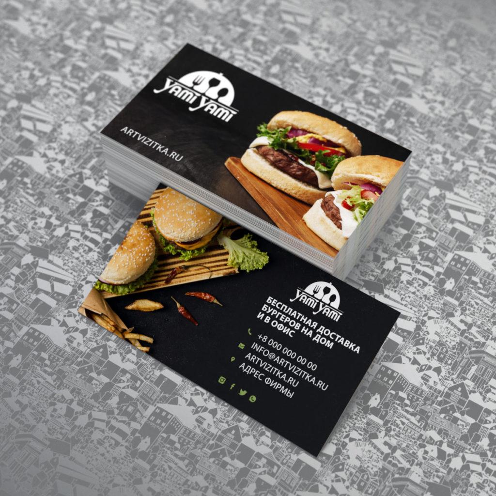 Визитка ресторана быстрого питания с изображение их продукции гамбургеров.