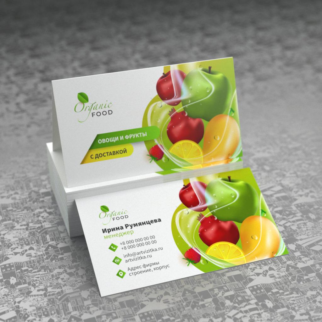 Яркая визитка с изображениями фруктов.