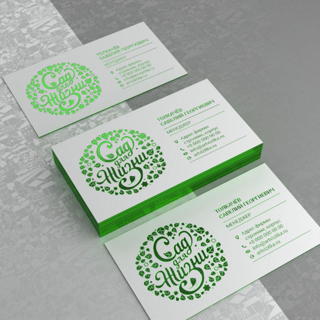 Тиснение логотипа на визитке и фольгирование среза.