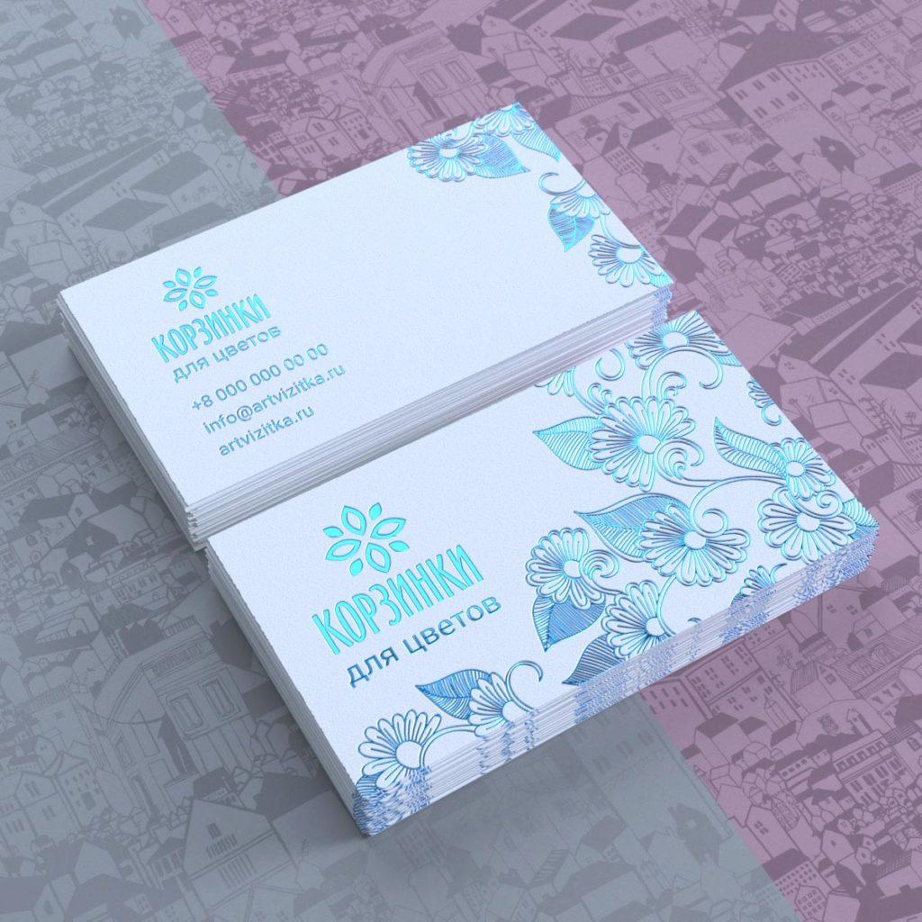Личная двусторонняя визитка девушки занимающейся созданием элитных корзинок для цветов.
