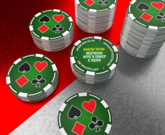 Фишки визитки учителя в покер с запоминающимся дизайном.