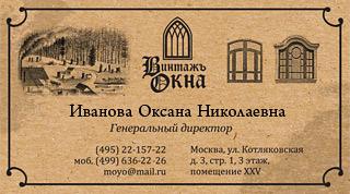 Современная визитка под старину.
