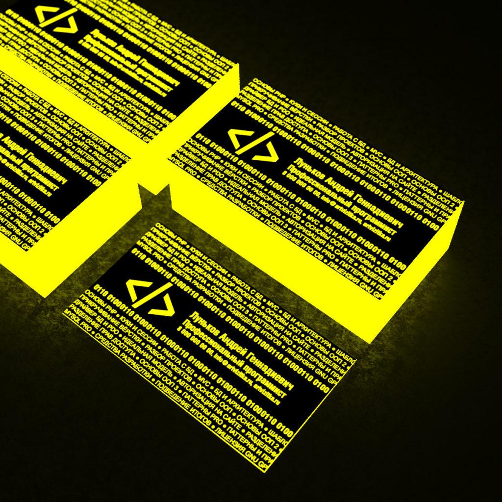 Яркие светящиеся визитки.