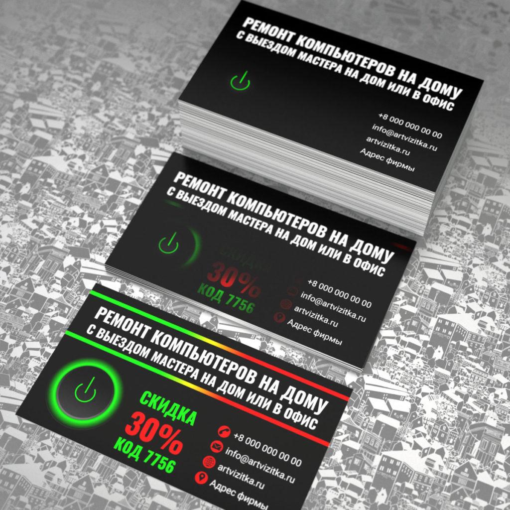 Скрытый слой на термочувствительных визитках проявляется от прикосновения теплых рук.