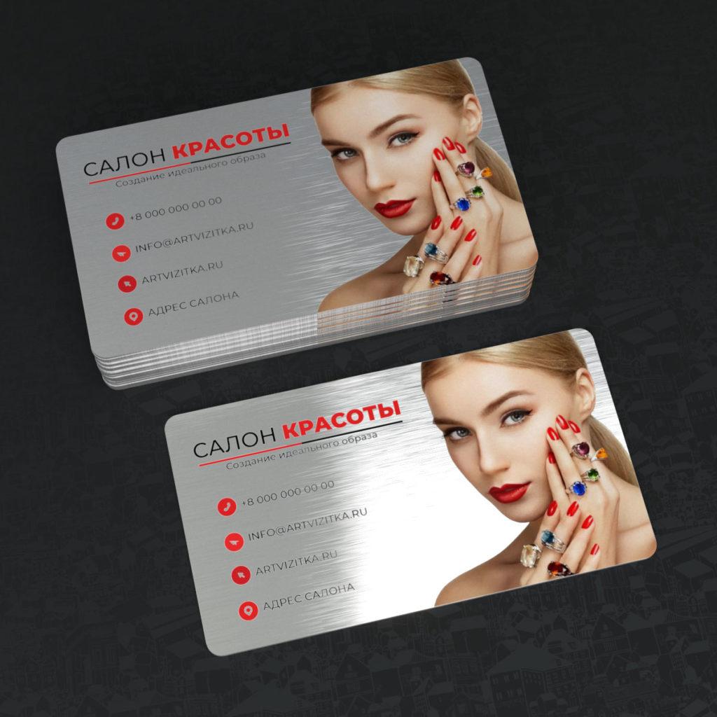 Металлическая визитка напечатана методом уф печати.