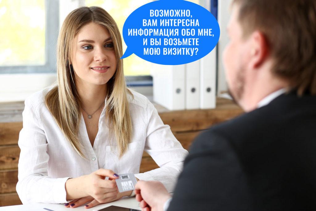 Этикет общения между бизнес партнерами
