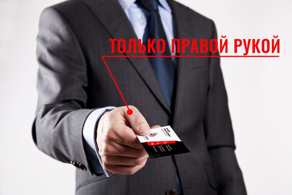 Правильная раздача визиток только правой рукой.