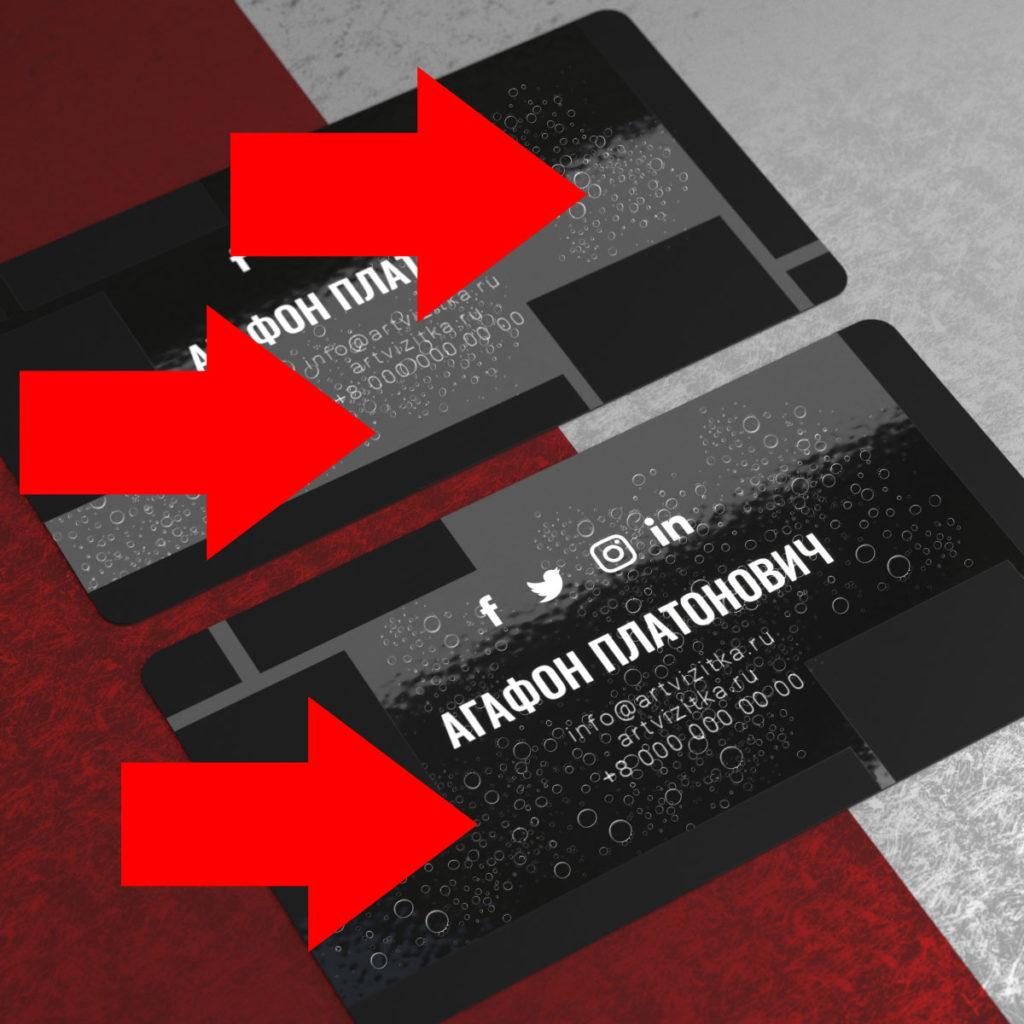 Бракованные визитки с УФ-лаком, вместо ровной поверхности вкрапления и пузырьки.