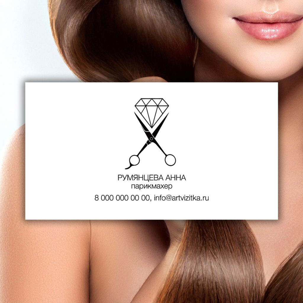 Шаблон визитки парикмахера