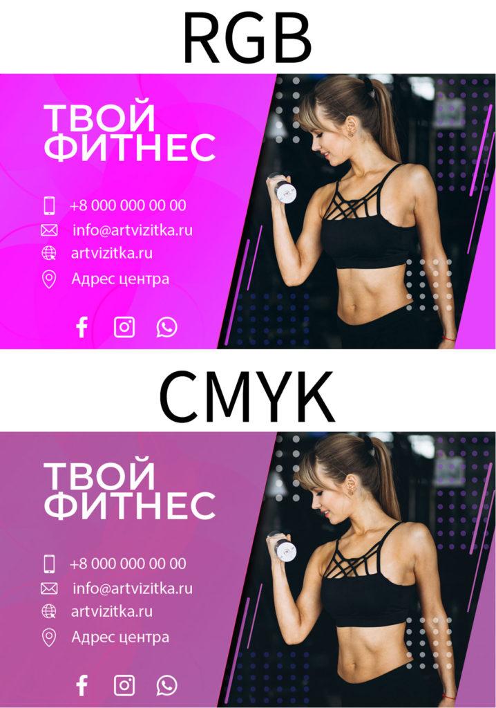 Разница RGB и CMYK цвета.