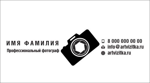 Визитка фотографа