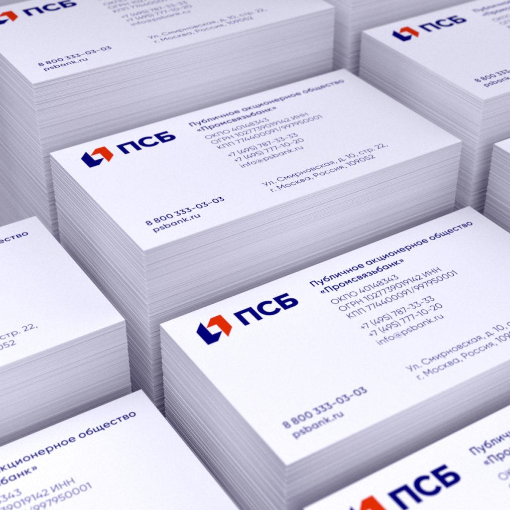 Большой тираж визиток банка ПСБ для распространения по офисам.