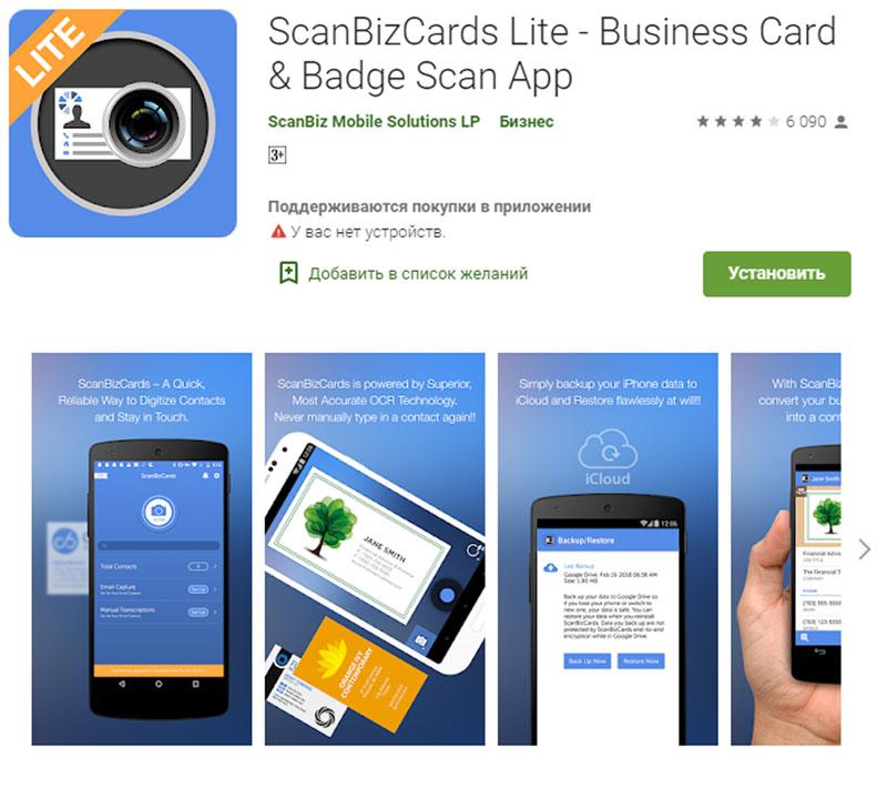 Как отсканировать визитку