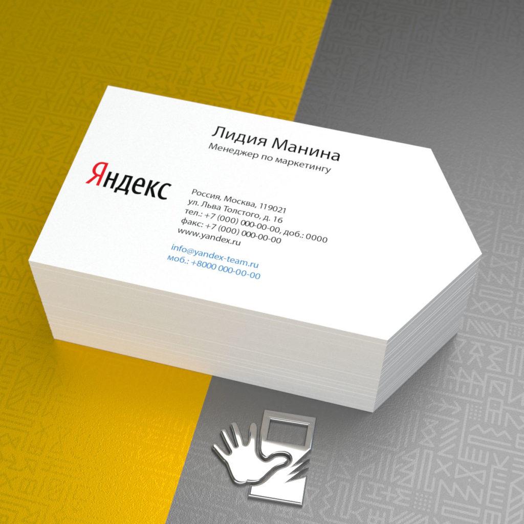 Визитка Яндекса в виде стрелки и корпоративными шрифтами.