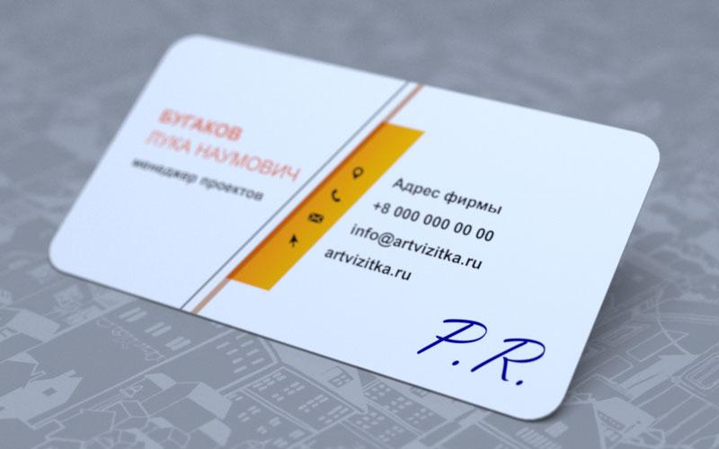 Текст для визиток